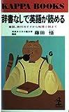 辞書なしで英語が読める―童話、旅行ガイドから推理小説まで (カッパ・ブックス)