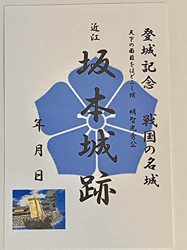 お城のカード 登城記念カード 明智光秀 坂本城