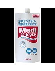 【まとめ買い】薬用ハンドソープ メディキュッ 詰替用 1000ml ×2セット