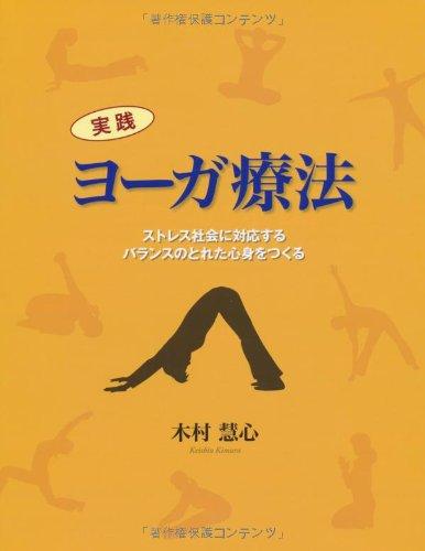 実践 ヨーガ療法 (GAIA BOOKS)
