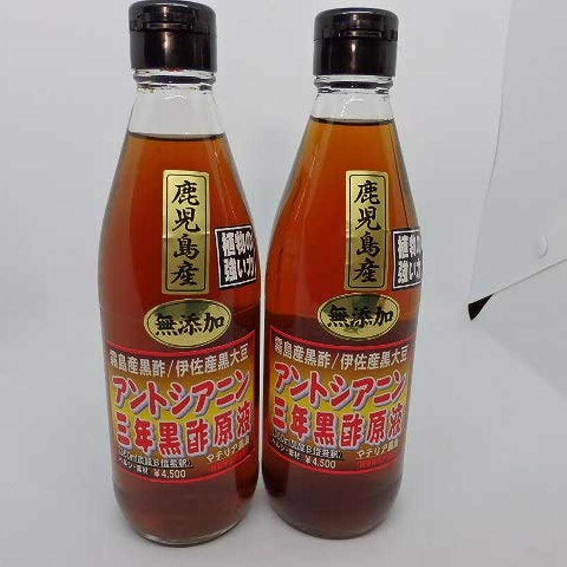 険しい押すソビエトアントシアニン原液/無添加/黒酢黒豆三年熟成(360ml)×2組6月分¥7,300