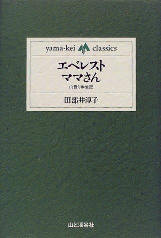 エベレストママさん―山登り半生記 (yama‐kei classics)の詳細を見る
