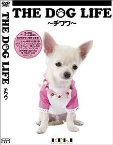 THE DOG LIFE チワワ [DVD]