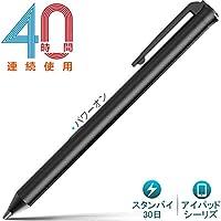 heiyoタツチペン極細 ipad シリーズ専用 スマホ タブレット スタイラスペン USB充電30日超長スタンバイ時間極細先1.55mm
