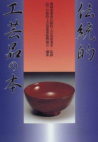 伝統的工芸品の本 (平成8年版)