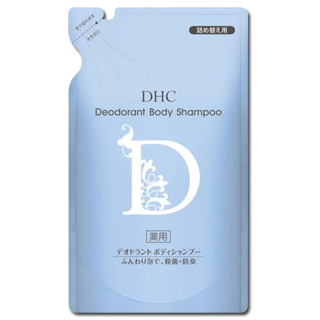 動的徒歩で帰する【医薬部外品】DHC薬用デオドラント ボディシャンプー 詰め替え用