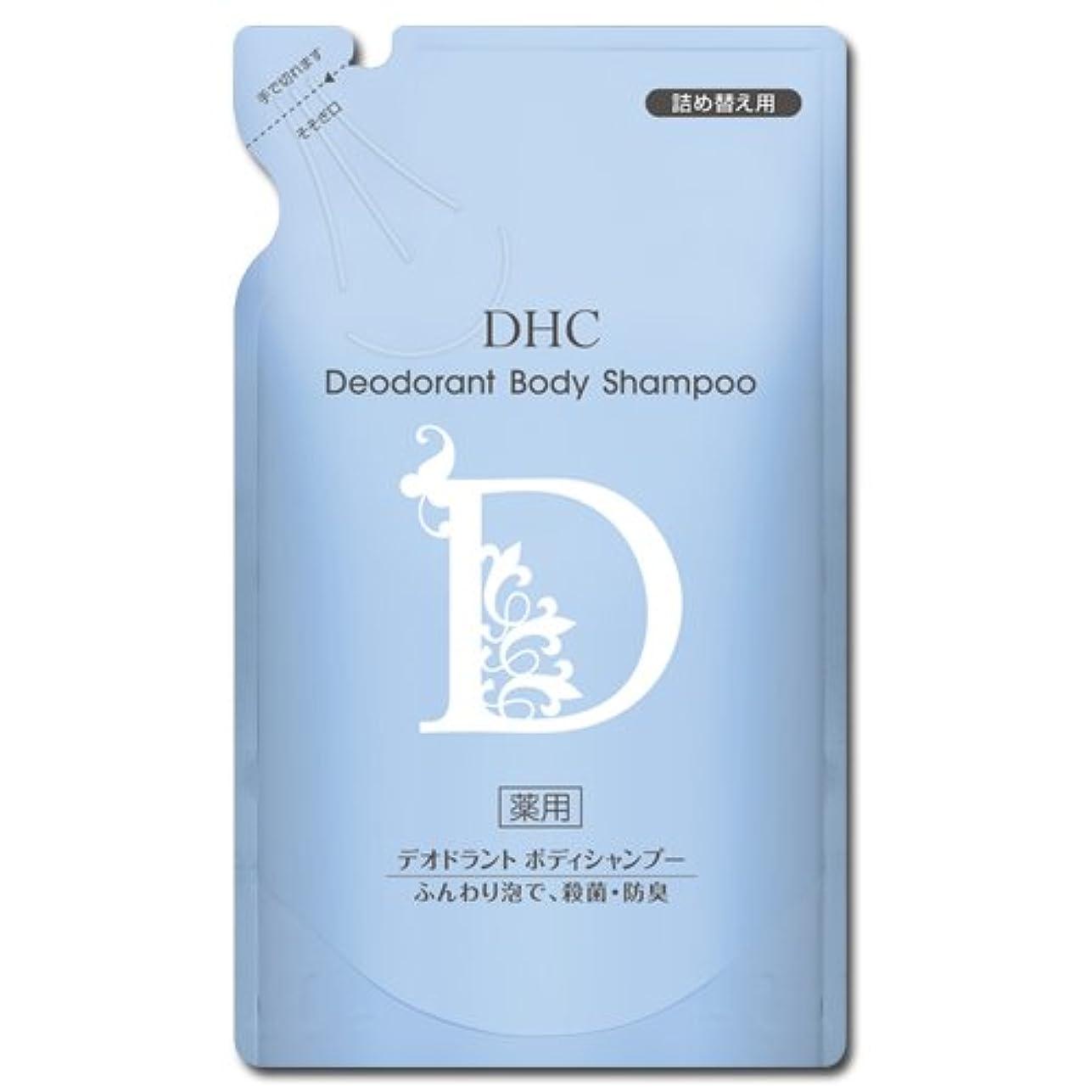 祭司決定的完全に【医薬部外品】DHC薬用デオドラント ボディシャンプー 詰め替え用