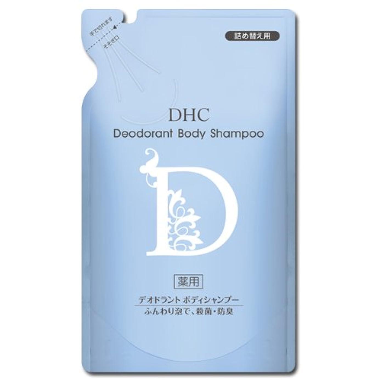 蚊熟したサラミ【医薬部外品】DHC薬用デオドラント ボディシャンプー 詰め替え用