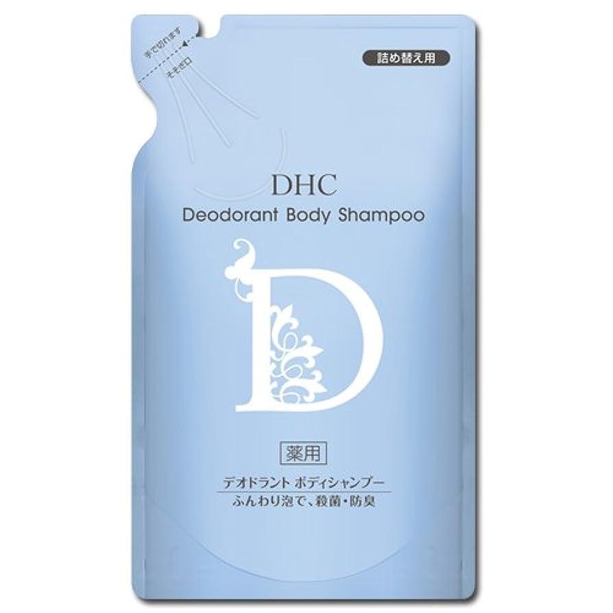 費用早い生きる【医薬部外品】DHC薬用デオドラント ボディシャンプー 詰め替え用