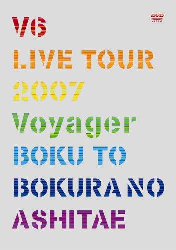 V6 LIVE TOUR 2007 Voyager -僕と僕らのあしたへ-(初回限定盤) [DVD]の詳細を見る