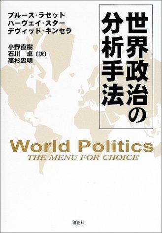 世界政治の分析手法の詳細を見る