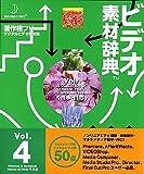 ビデオ素材辞典 Vol.4 四季・自然