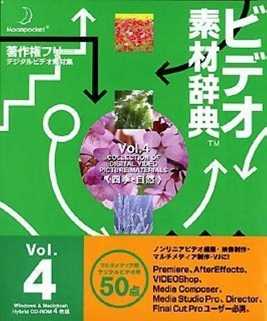 ほうきエリート速度ビデオ素材辞典 Vol.4 四季?自然