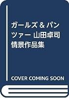 ガールズ&パンツァー 山田卓司情景作品集 (ホビージャパンMOOK 950)