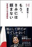 適菜収 (著)(5)新品: ¥ 1,404