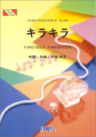 ピアノピースPP338 キラキラ / 小田和正 (ピアノソロ・ピアノ&ヴォーカル) (Fairy piano piece)
