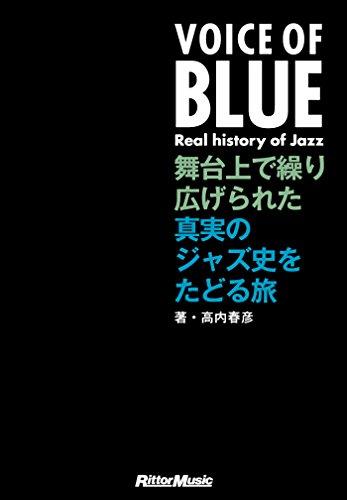 VOICE OF BLUE 舞台上で繰り広げられた真実のジャズ史をたどる旅