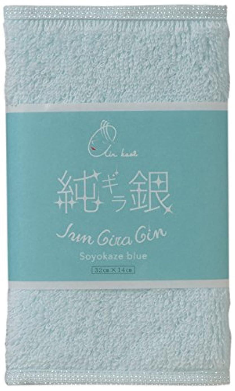 空白覆すフェンスエアーかおる デオ なでしこタオル 純ギラ銀 そよ風ブルー