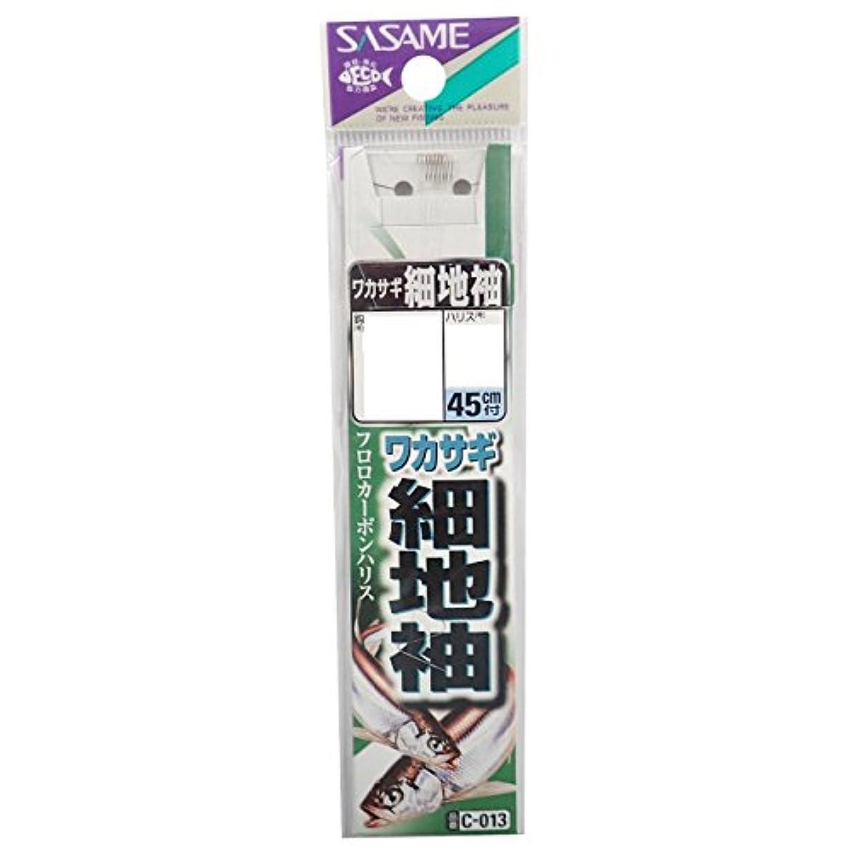 文明化するいつでもとは異なりささめ針(SASAME) ワカサギ細地袖(茶)糸付 C-013 2号