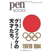 ペンブックス24 名作の100年 グラフィックの天才たち。 (Pen BOOKS)