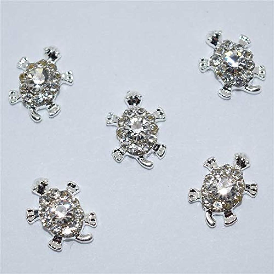 髄近代化する反逆者10個入り新ホワイトダイヤモンド亀3Dネイルアートの装飾、合金ネイルチャーム、爪ラインストーンネイル用品