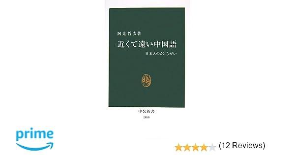 近くて遠い中国語―日本人のカン...