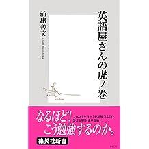 英語屋さんの虎ノ巻 (集英社新書)