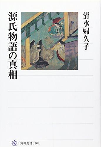 源氏物語の真相 (角川選書)の詳細を見る