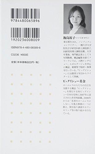 ルポ 若者ホームレス (ちくま新書)