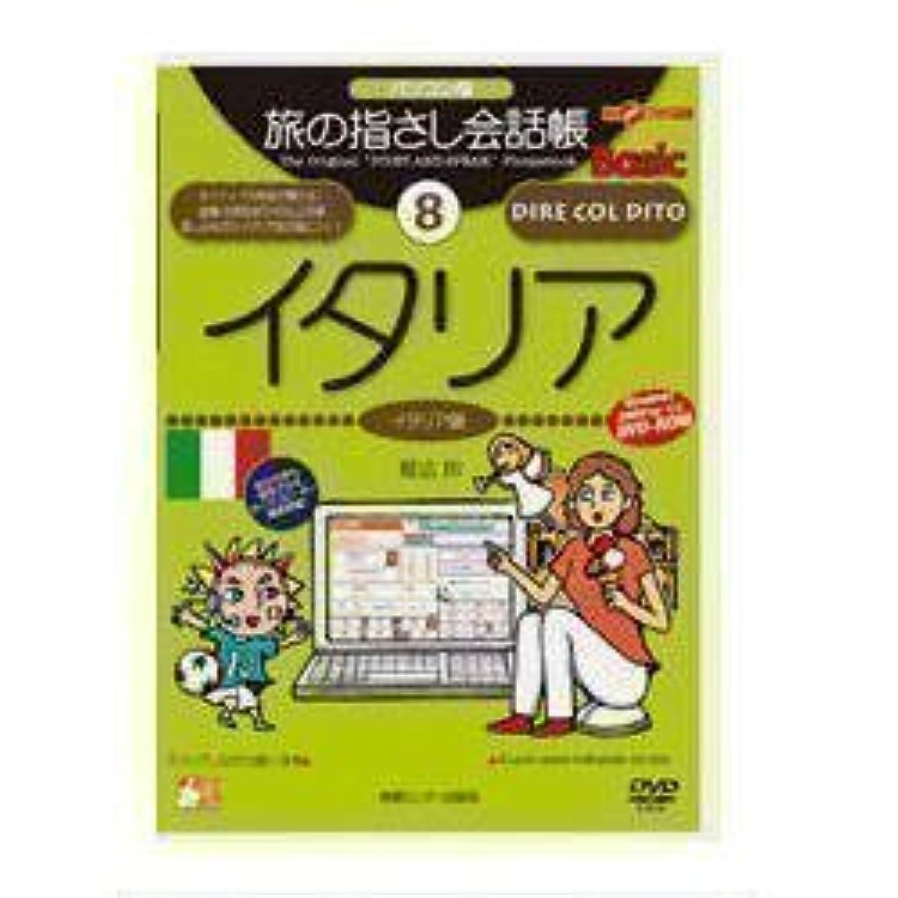 におい切手フリースパソコン版 旅の指さし会話帳(8)イタリア