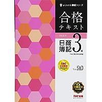 合格テキスト 日商簿記3級 Ver.9.0 (よくわかる簿記シリーズ)