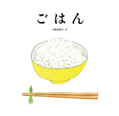 ごはん (日本傑作絵本シリーズ)の詳細を見る