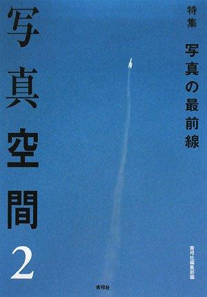 写真空間〈2〉特集 写真の最前線の詳細を見る