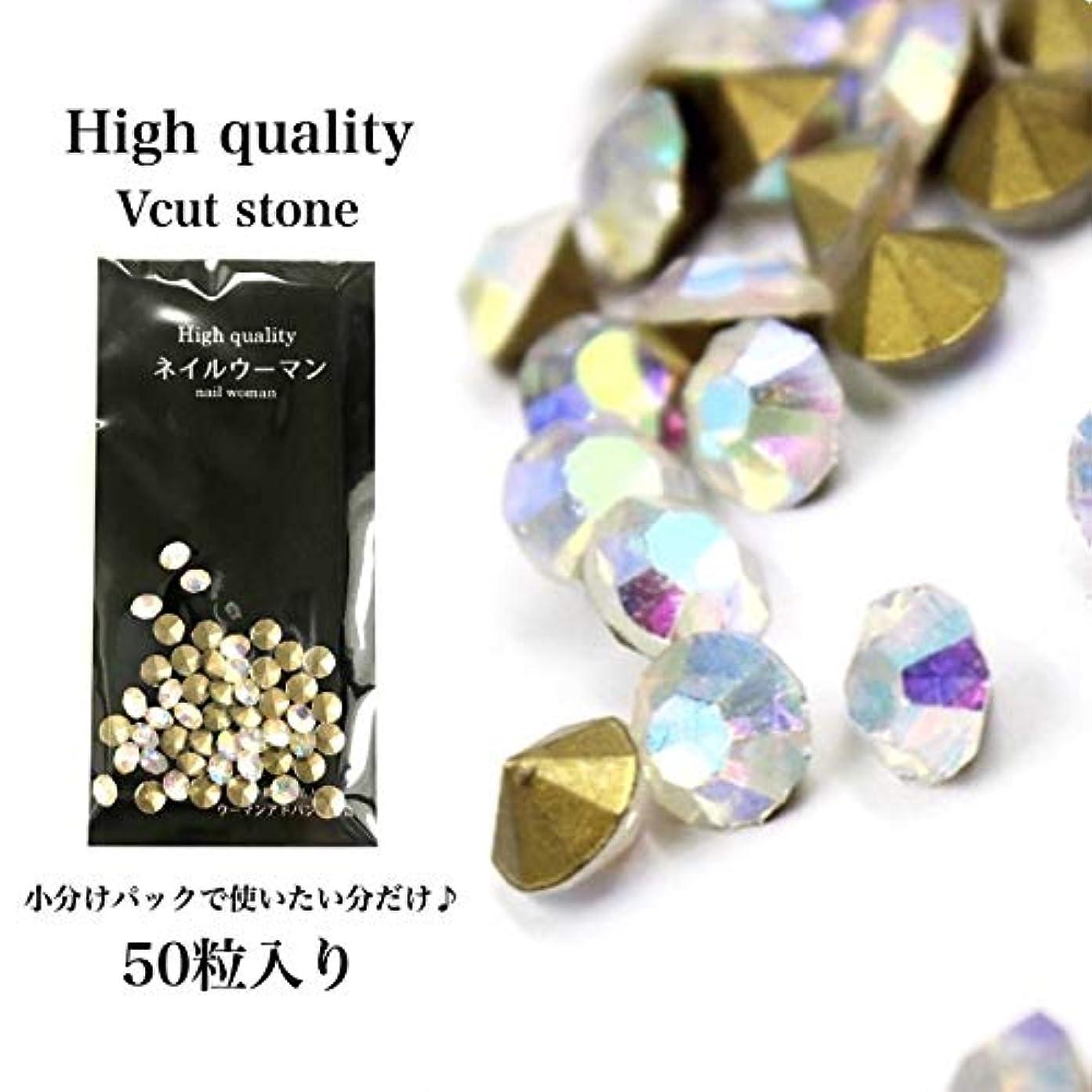 【ネイルウーマン】高品質!ガラス製Vカットストーン ダイヤモンドストーン (ABクリスタル) 約50粒入り (SS10, ABクリスタル)