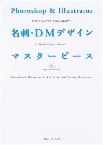 Photoshop & Illustrator名刺・DMデザインマスターピース