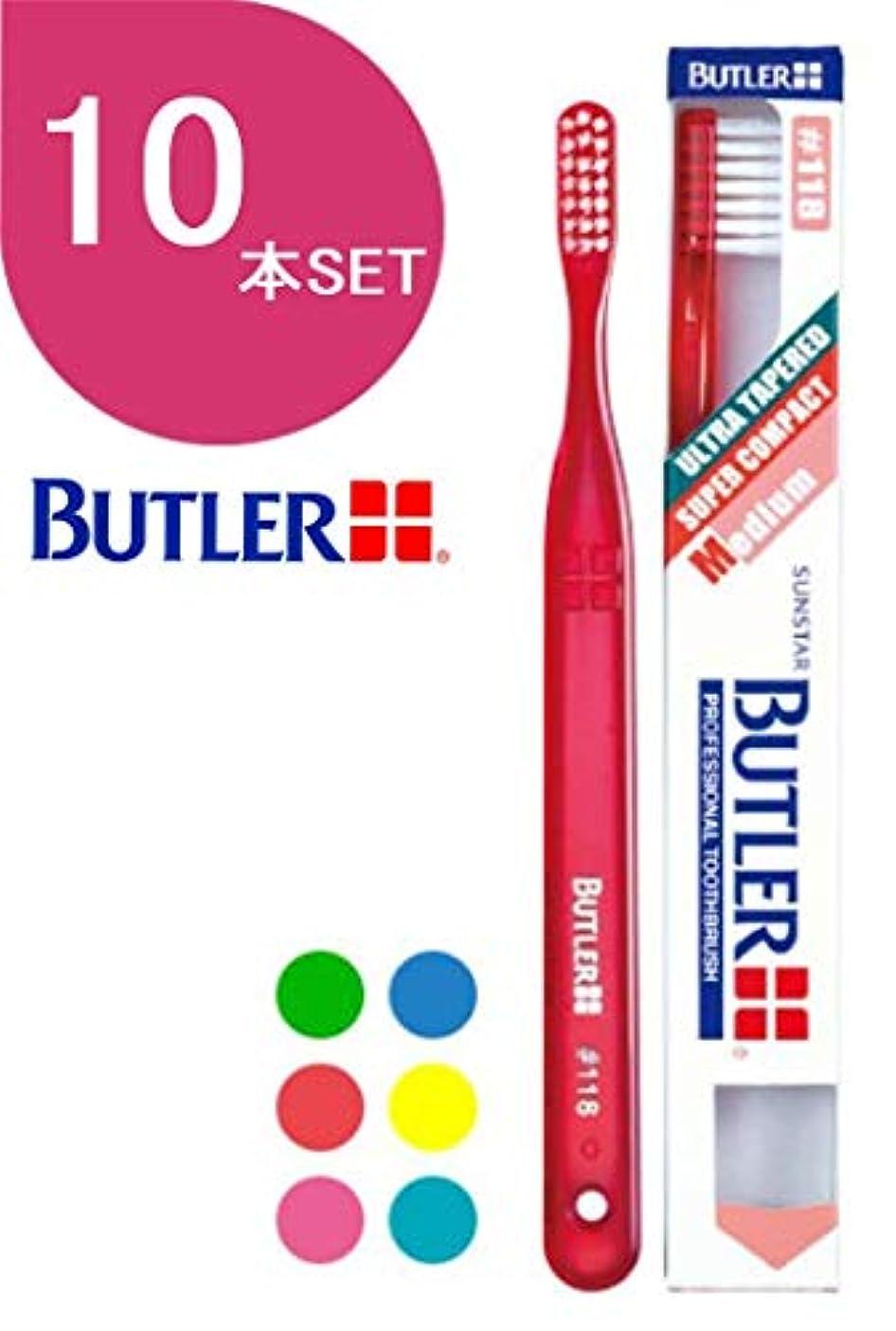 不運ビン揃えるサンスター バトラー(BUTLER) 歯ブラシ 10本 #118