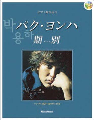 パク・ヨンハ 期別(キビョル)CD付