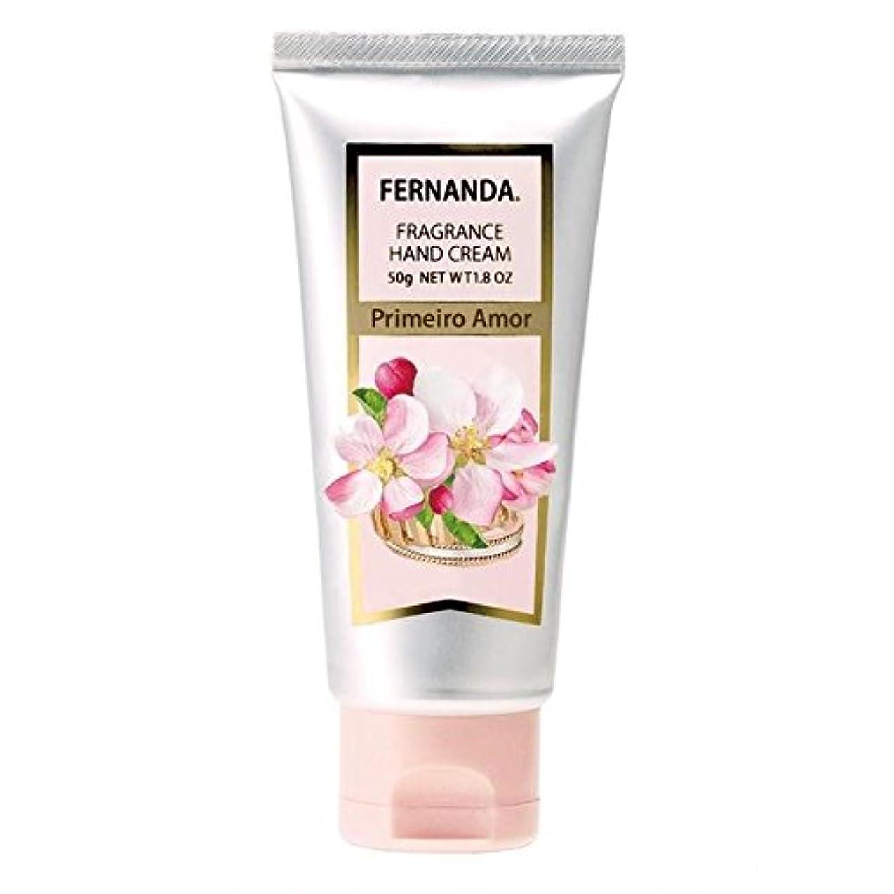 素晴らしい良い多くのサバント悲観的FERNANDA(フェルナンダ) Hand Cream Primeiro Amor(ハンドクリーム プリメイロアモール)