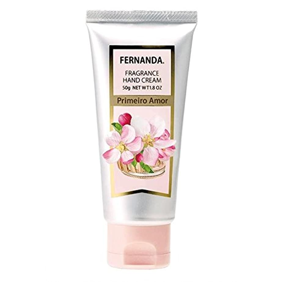 むしゃむしゃ折るセールスマンFERNANDA(フェルナンダ) Hand Cream Primeiro Amor(ハンドクリーム プリメイロアモール)