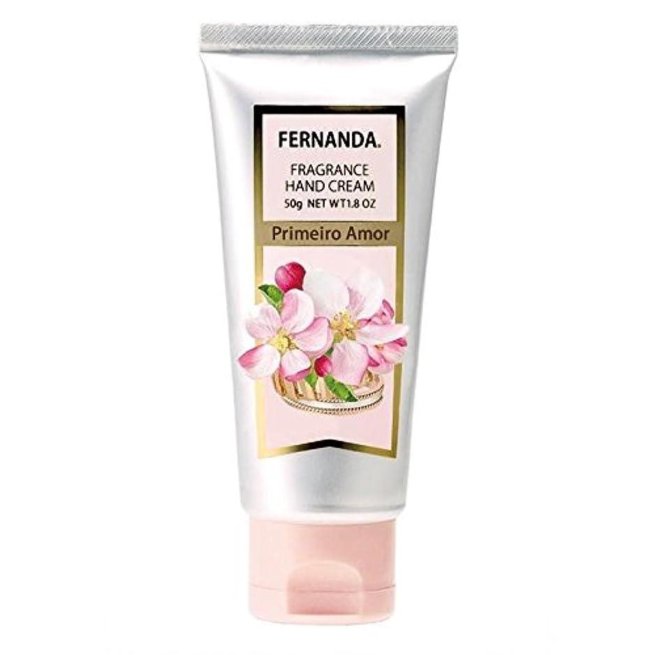 市区町村しっかり酔ってFERNANDA(フェルナンダ) Hand Cream Primeiro Amor(ハンドクリーム プリメイロアモール)