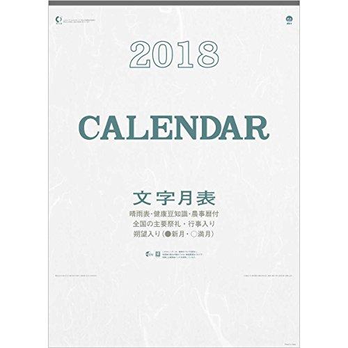明和カレンダー 2018年カレンダー 壁掛け 46/4切 文字月表(メモ付) MW-9