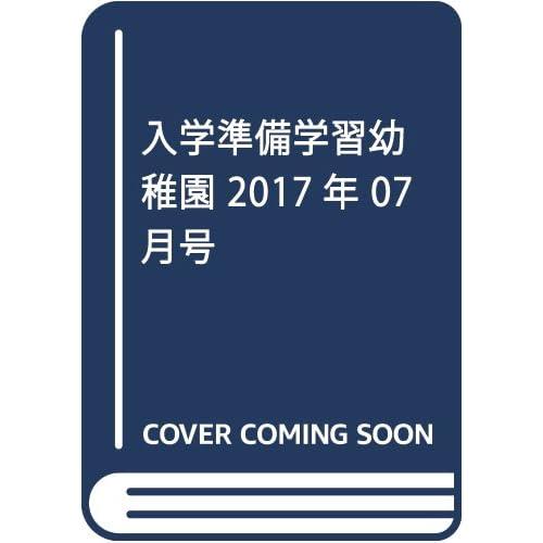 入学準備学習幼稚園 2017年 07 月号 [雑誌]