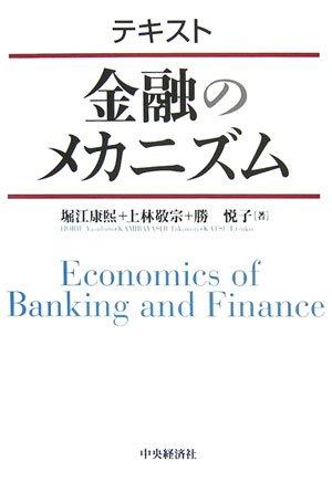 テキスト 金融のメカニズム