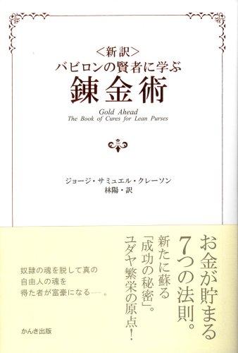 <新訳>バビロンの賢者に学ぶ錬金術の詳細を見る