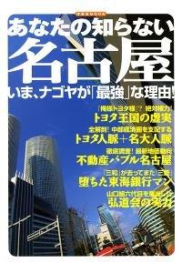 あなたの知らない名古屋―いま、ナゴヤが「最強」な理由! (洋泉社MOOK)の詳細を見る