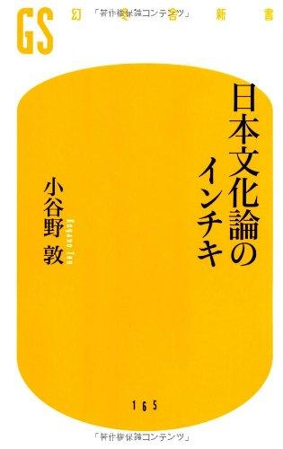 日本文化論のインチキ (幻冬舎新書)