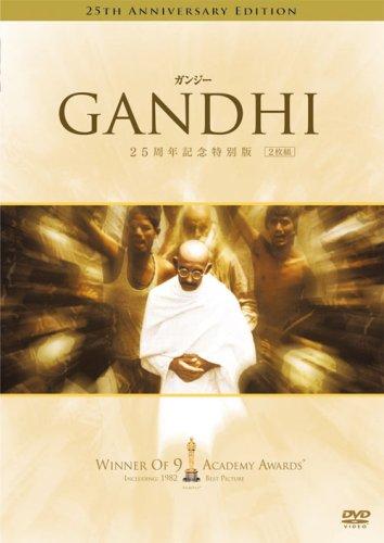 DVD                ガンジー 25周年記念特別版