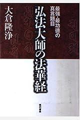 弘法大師の法華経―最強・最功徳の真言題目 単行本