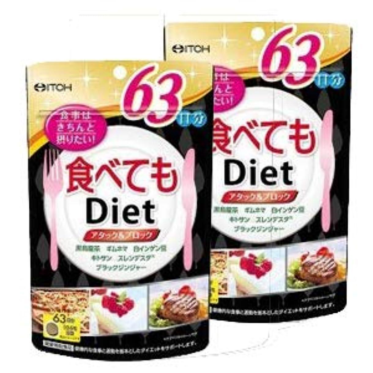 日食いろいろ包括的食べてもDiet 63日分 2個セット