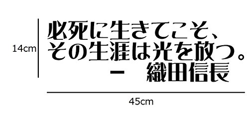 ウォールステッカー 織田信長 名言 必死に生きてこそ 日本語 名言 歴史 歴女 14 x 45 cm 【日本語説明書付】 【iBy アイバイ】